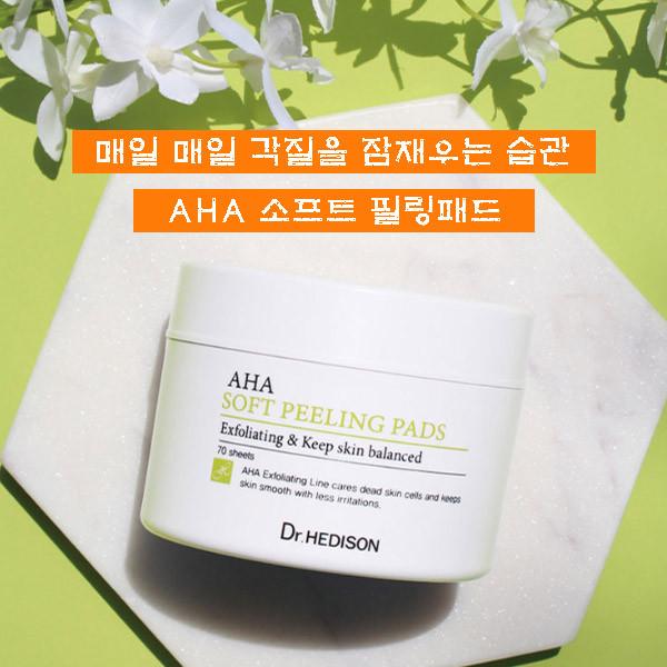 닥터헤디슨 아하 소프트 필링 패드 70매 (135g) AHA 성분함유 (노폐물제거, 각질제거)