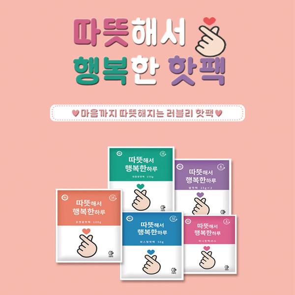 붙이는 미니 어린이 핫팩 100개 KC인증 국내산 초특가 발핫팩 대용량 군용 핫팩