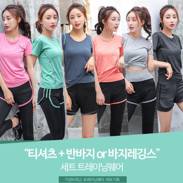 티셔츠+반바지 (긴바지)레깅스 실속세트 스포츠웨어 트레이닝복 6종 중 택1 SW