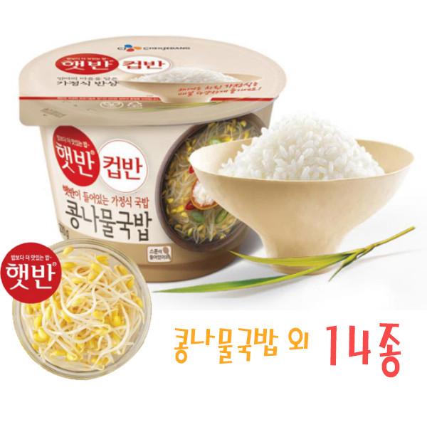 CJ컵반 컵밥 얼큰한 황태해장국 짜장덥밥 외 13종 즉석밥
