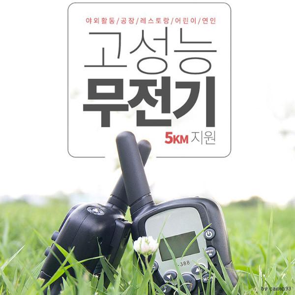 오키토키 생활 행사용 무전기 2대 1세트 생활무전기 AAK
