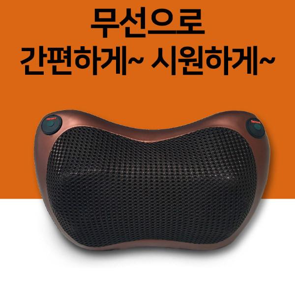 효도선물 휴대용 무선 온열 멀티 쿠션 안마기 어버이날 선물