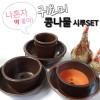 1인용 귀요미 콩나물 시루 1호/2호/3호 숨쉬는 항아리 온가족 세트