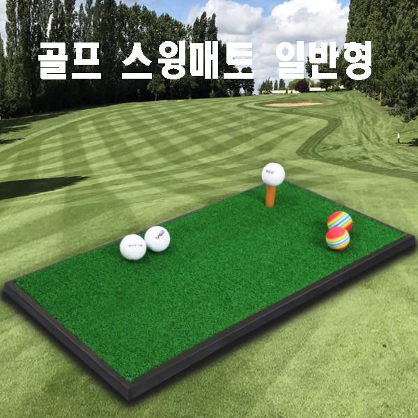 골프 스윙 매트 러프매트 페어웨이샷 티샷 러프샷 스윙매트 골프 연습매트 GFS