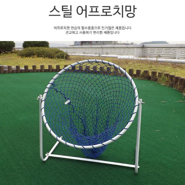 골프 연습 스윙 연습망 스틸 어프로치망 GFS