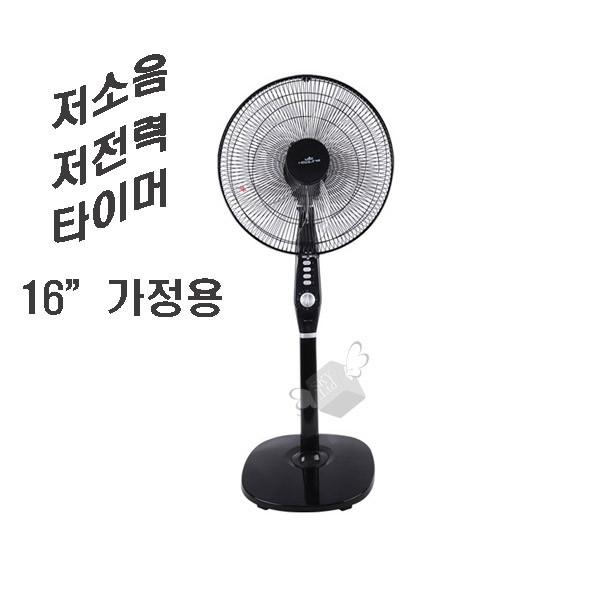 16인치 가정용 스탠드 선풍기 저소음 고효률 블랙 스탠드선풍기 BB