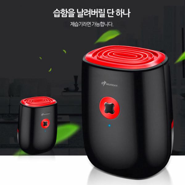 스마트 절전기능 소음 감소 가성비 TOP 강력제습 머레이 미니 제습기 ABO