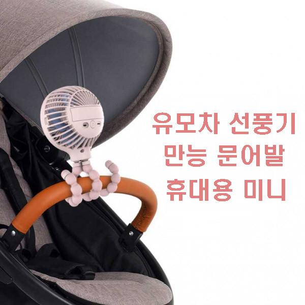 대용량배터리 문어발 유모차 선풍기 휴대용 미니선풍기