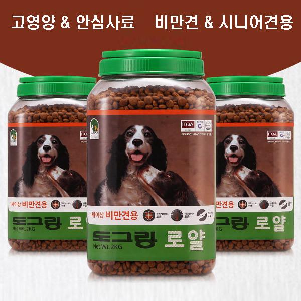 로얄 시니어 강아지 다이어트 사료 2kg SDE