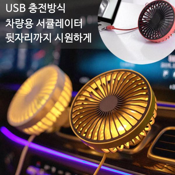 USB 전원방식 차량용 LED 써큘레이터 선풍기 송풍구거치형 3단 풍량조절