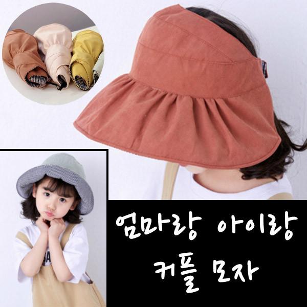 엄마랑 아이랑 커플 모자 깜찍 귀여운 여성 여름모자 아동 어린이 모자